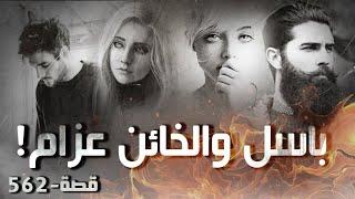 562 - قصة باسل والخائن عزام!