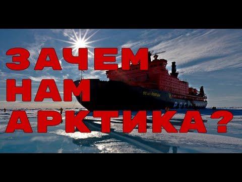 Зачем русским Арктика?
