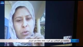 قسنطينة: عائلة خلطة تناشد السلطات الجزائرية التدخل بعد اختطاف أقاربها في ليبيا