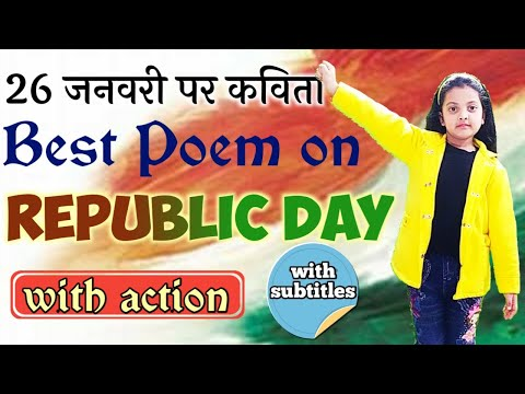 26-january-song-|-song-on-republic-day-|-kids-poem-|-26-january-poem-|-poem-|-26-january-|-republic