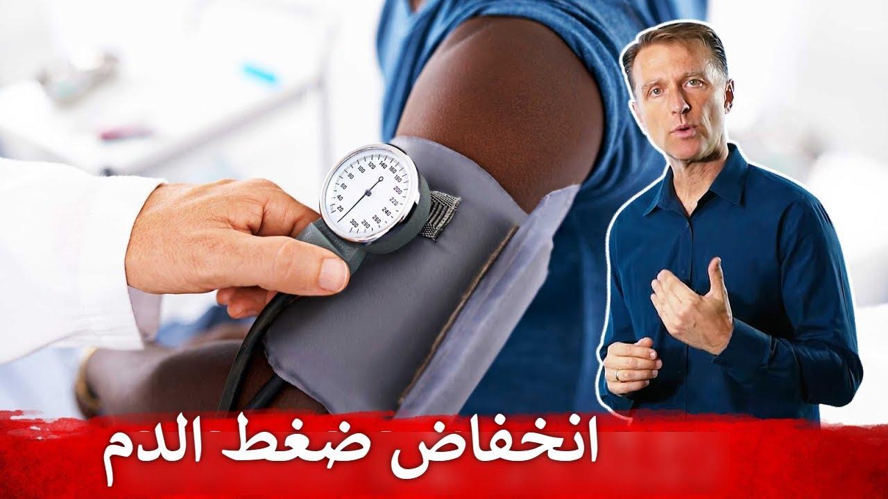 هل أنت مصاب بهبوط ضغط الدم
