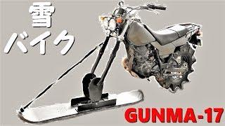 雪上バイクを作る。part3★配線&そりを作る thumbnail