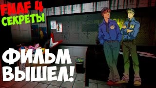 Five Nights At Freddy's 4 - ФИЛЬМ FNAF ВЫШЕЛ!- 5 ночей у Фредди