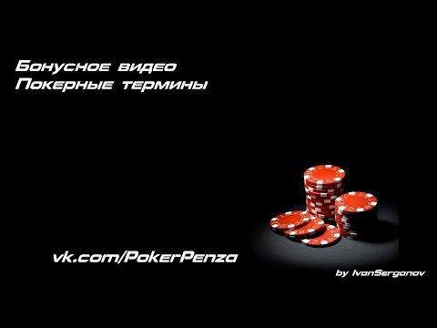 Обучение покеру. Покерные термины