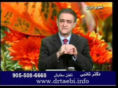 Dr Taebi - Natural Health - In Farsi
