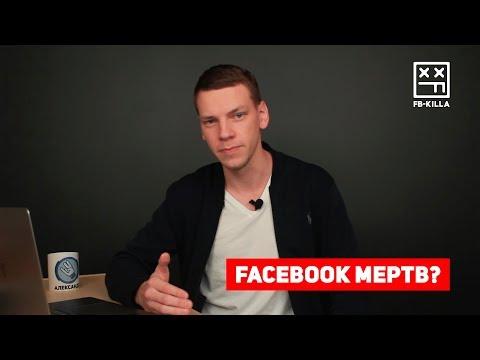 Как мы убили рекламу в Facebook