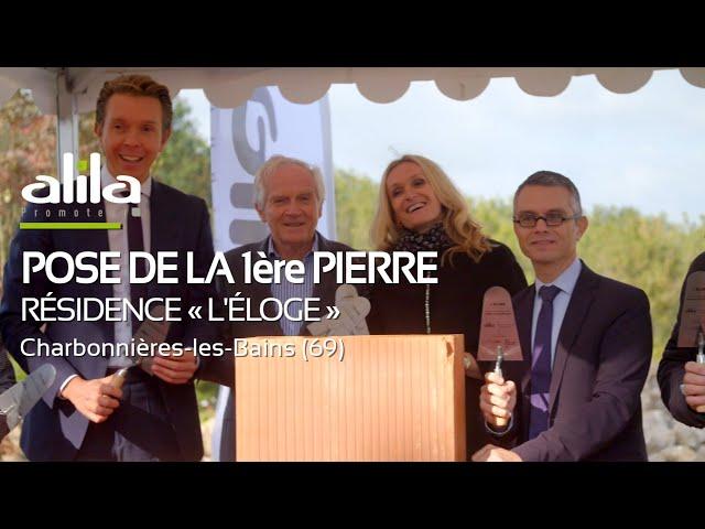 ALILA - Pose de la 1ere Pierre résidence L'ÉLOGE à Charbonnières-les-Bains (69)