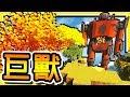Minecraft 史詩巨獸模組 !!「龐克蒸氣噴火」機械魔王登場 !! | NEW 麥塊模組宇宙世界線