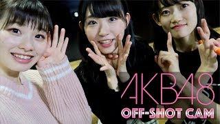 AKB48のオフショットを大放出! メンバーの素顔や普段はなかなか話すことのないプライベートな話まで出しちゃいます!! 是非お楽しみください!! 【出演メンバー】 #込山 ...