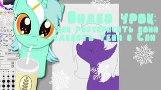 Видео урок:как разукрасить пони + сделать тени в Саи?(Всем привет,с вами канал Cherry Harvest это мой второй видео урок. Если что - то не нрави..., 2015-01-18T14:30:35.000Z)