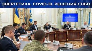 Заседание СНБО. Газовый шантаж РФ. Ситуация на Донбассе