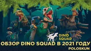 Что там у Dino Squad? Обзор игры DINO SQUAD в 2021 году!