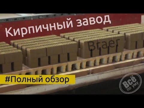 Кирпичный завод Браер. Обзор. Все по уму