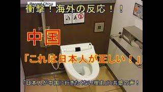 「これは日本人が正しい!」 「日本人が中国に行きたくない理由」等々・...