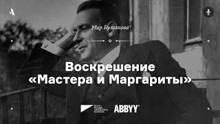 АУДИО. Воскрешение «Мастера и Маргариты». Из курса «Мир Булгакова»