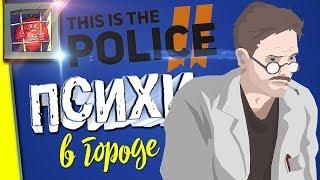 Прохождение на русском This Is the Police 2 — Зима трудна | #6