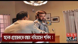 শাকিবের বিরুদ্ধে পাহাড় সমান অভিযোগ | Shakib Khan | Somoy TV