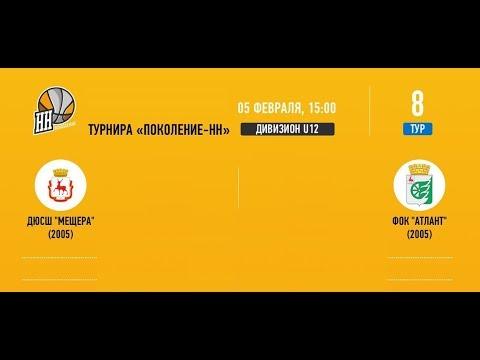 МЕЩЕРА Vs. ФОК АТЛАНТ (Шахунья) ПОКОЛЕНИЕ НН 2017-18 г.г.