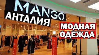 MANGO - Модная одежда в Анталии. Манго в ТЦ Марк Анталия. Шопинг в Анталии.