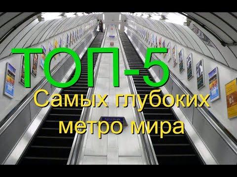 Самая глубокая станция метро в мире