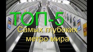 ТОП-5 Самых глубоких метро мира.Метро Москва.Метро Киев.Раскрываем что находится в метро КНДР