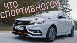 Что же спортивного в Vesta Sport? Тест Лады Весты Спорт в Санкт Петербурге | Наши тесты
