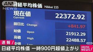 平均株価一時900円超値上がり NYダウ上昇に安心感(20/06/16)