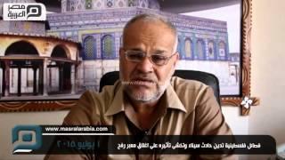 مصر العربية | فصائل فلسطينية تدين حادث سيناء وتخشى تأثيره على اغلاق معبر رفح
