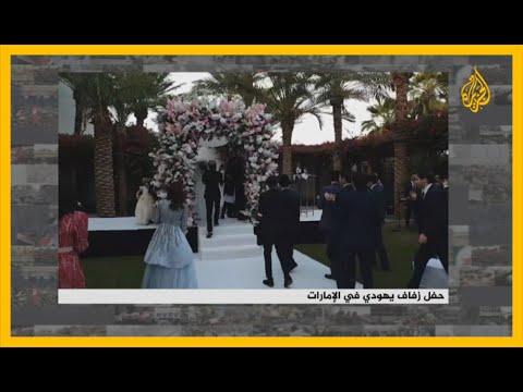 إماراتي في حائط البراق.. وأول حفل زفاف يهودي في الإمارات