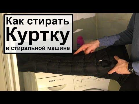 Как стирать куртку на синтепоне в стиральной