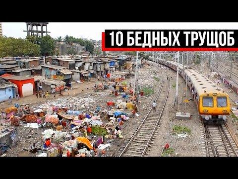10 самых бедных