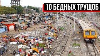 10 самых бедных трущоб в мире