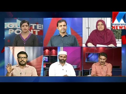 Discussion on Uniform civil code | Counter Point 18-10-2016 | Manorama News