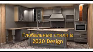 Глобальные стили в 2020 Design