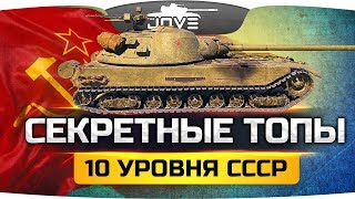 ОБЪЕКТ 277 и К-91 ● Секретные Топы СССР 10 уровня!