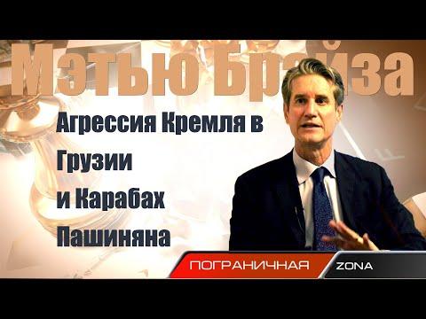 Мэтью Брайза - обмен Путина и Зеленского, агрессия Кремля в Грузии и Карабах Пашиняна
