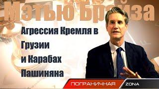 Мэтью Брайза - обмен Путина и Зеленского, агрессия Кремля в Грузии и Карабах Пашиняна. Егор Куроптев