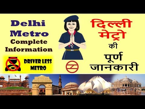 Delhi Metro Complete Information | दिल्ली मेट्रो की पूर्ण जानकारी