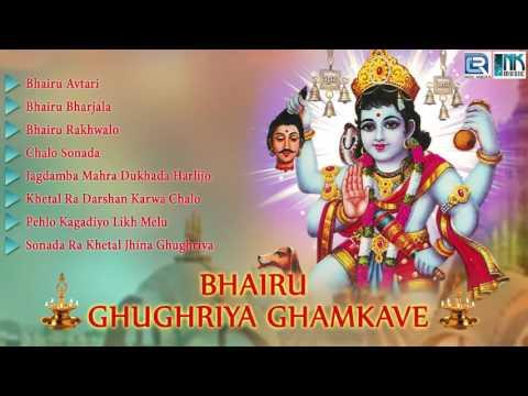 Prakash Mali Bheruji Bhajan - Bheruji Ghughariya Ghamkave | FULL AUDIO | Famous Rajasthani Bhajan