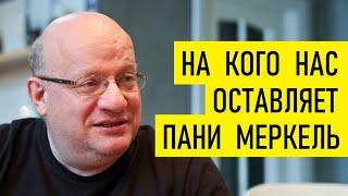 Про Германию и Северный поток-2. Дмитрий Джангиров