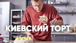 КИЕВСКИЙ ТОРТ рецепт от шефа Бельковича ПроСто кухня YouTube версия