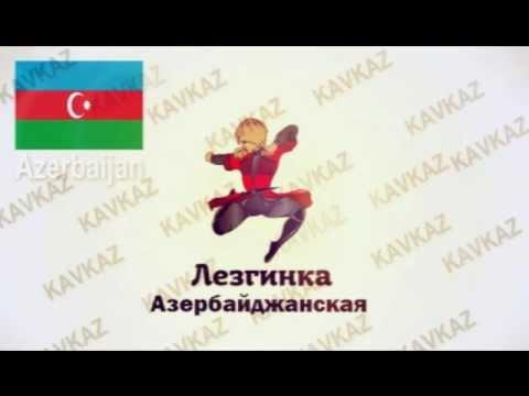 Lezginka Azeri Music