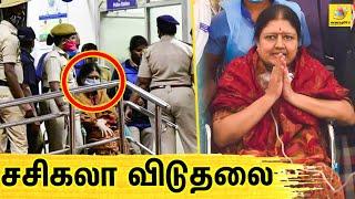 4 ஆண்டுகளுக்கு பிறகு சசிகலா விடுதலை | Sasikala | Latest Tamil News