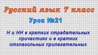 Русский язык 7 класс (Урок№21 - Н и НН в кратких страд. причастиях и отглагольных прилагательных.)