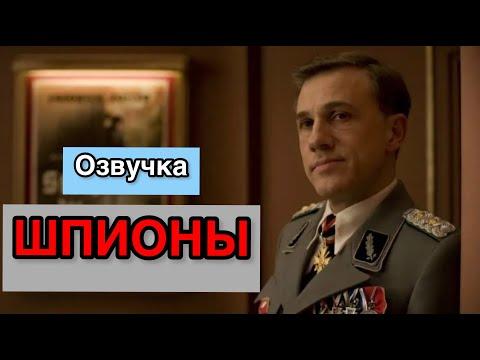 Гитлер капут. Бесславные шпионы – ДЕНЬ ПОБЕДЫ. Черный юмор  Bad Kings [озвучка] (переозвучка)