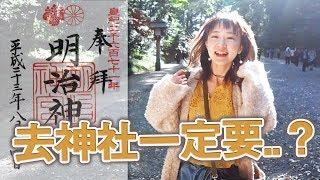今天我們去了兩間日本神社~!收集御朱印既有意義又開心啊♪ RyuuuTV x Japan Walker