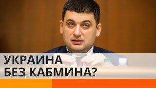 Отставка Гройсмана: Украина останется без правительства? - Утро в Большом Городе