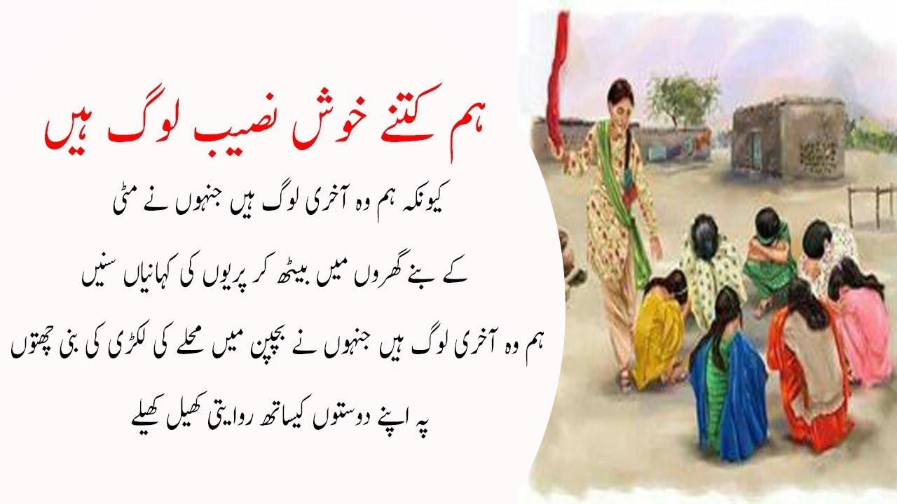 Bachpan ki yaadein   Hum Kitne Khushnaseeb Log Hain   childhood memories