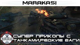 Супер приколы с танками, редкие баги World of Tanks читы