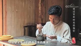 [中华优秀传统文化]划过百年时光的指针| CCTV中文国际